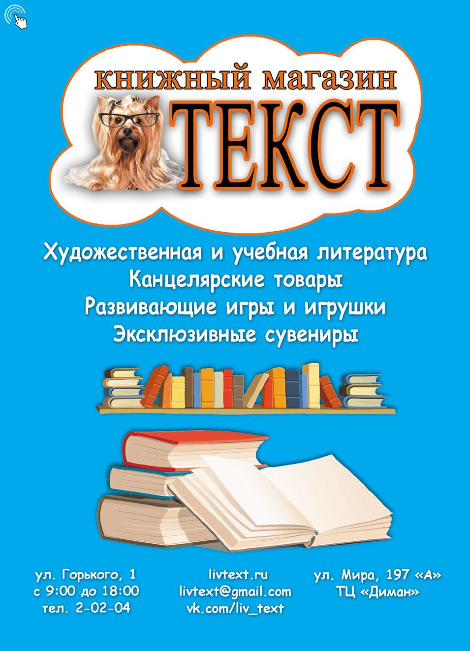 Подать объявление в ливенскую рекламу частные объявления купить кота британца шотландца в москве
