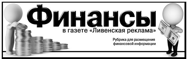 Подать обьяление в ливенскую рекламу реклама слева на яндексе